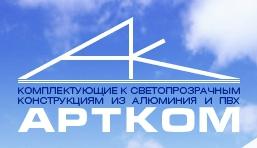 Фирма АртКом