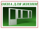 Фирма Окна для жизни