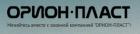 Фирма Орион-пласт