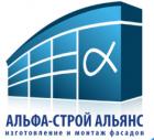 Фирма Альфа-Строй Альянс