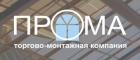 Фирма Прома