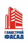 Фирма Главстрой Фасад