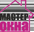 Фирма МастерОкна