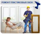 Фирма Мастера пластиковых окон и дверей